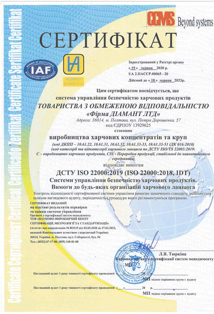 ISO 22000 ДСТУ